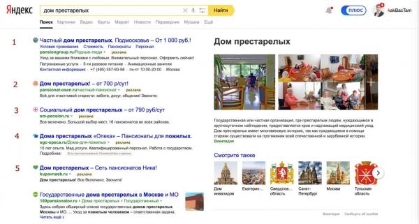 Яндекс.Директ тестирует пятое спецразмещение